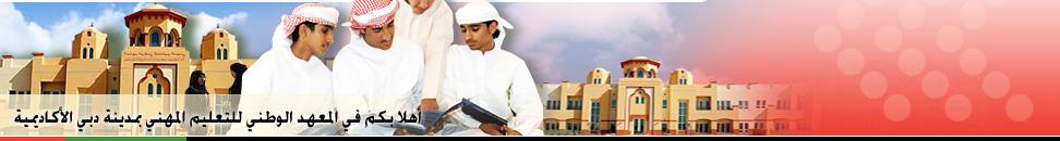 أهلا بكم في المعهد الوطني للتعليم المهني بمدينة دبي الأكاديمية